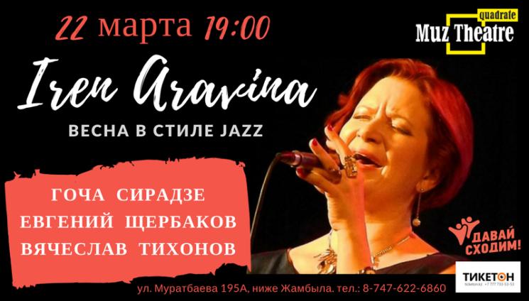 Весна в стиле Jazz c Ирен Аравина