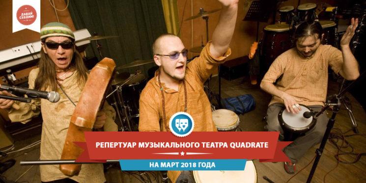 Репертуар Музыкального театра Quadrate на март