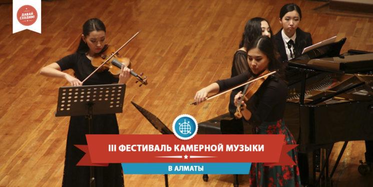 III фестиваль камерной музыки