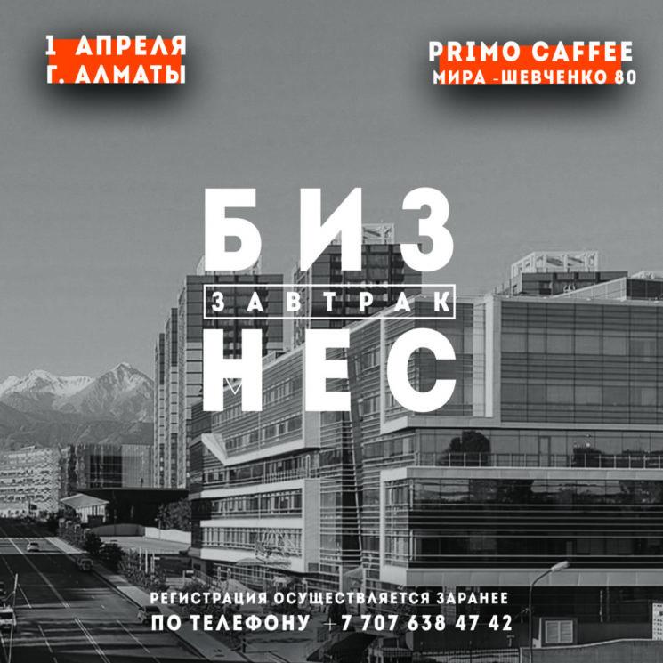 Бизнес-завтраки, встречи, Алматы, бизнес