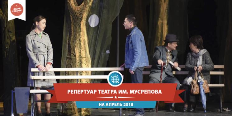 Репертуар ТЮЗа им. Мусрепова на апрель