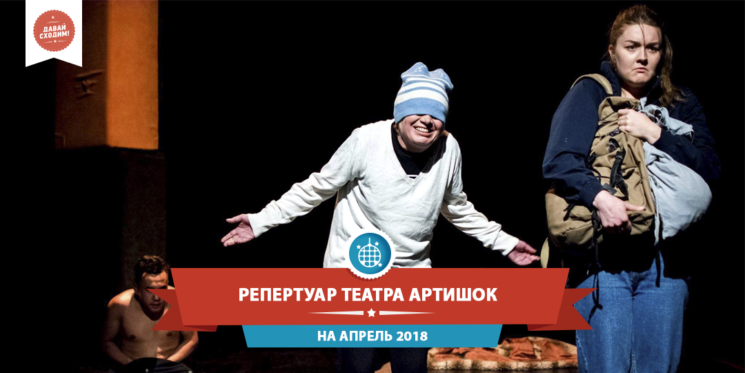 Репертуар театра ARTиШОК на март