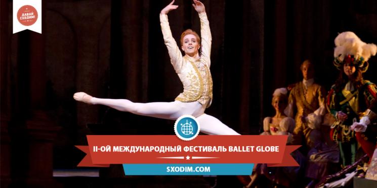 II-ой Международный фестиваль Ballet Globe