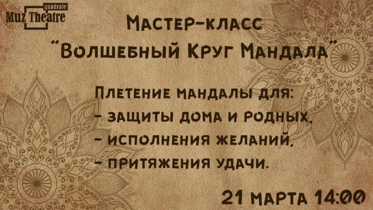 """Мастер-класс """"Волшебный круг Мандала"""""""