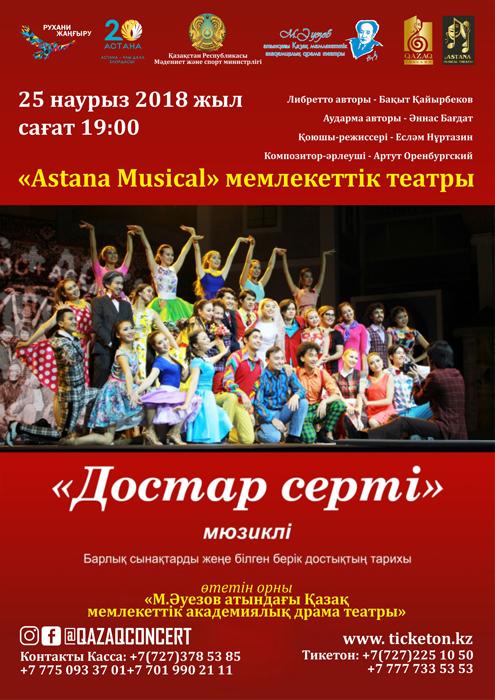 Достар Серті «Астана Мюзикл» мемлекеттiк театры