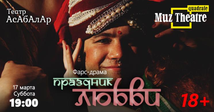 Фарс-драма праздник любви. Фарс-драма театра Асабалар.