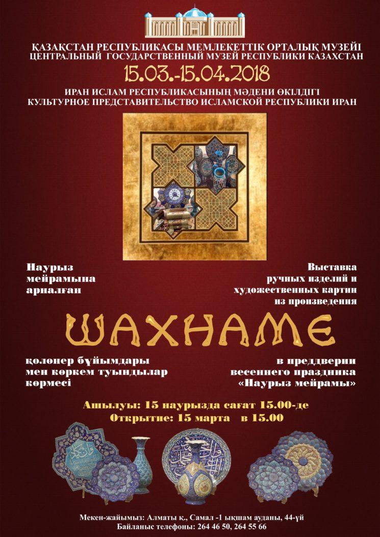 Выставка «Шахнаме»