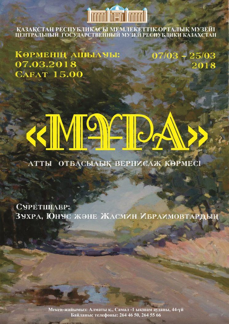 Семейный вернисаж «Наследие» художников Юнуса и Зухры Ибраимовых