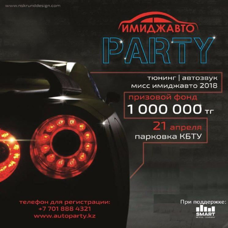 Имидж Авто Party