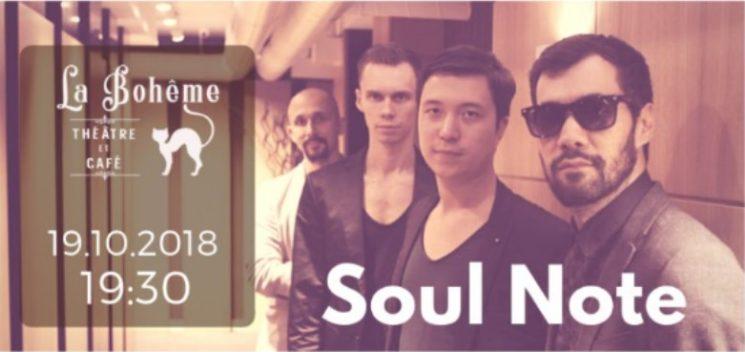 Казахский soul с группой Soul Note