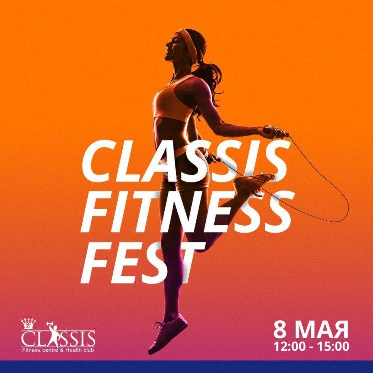 Фитнес-фестиваль «Clasiss fitness fest»