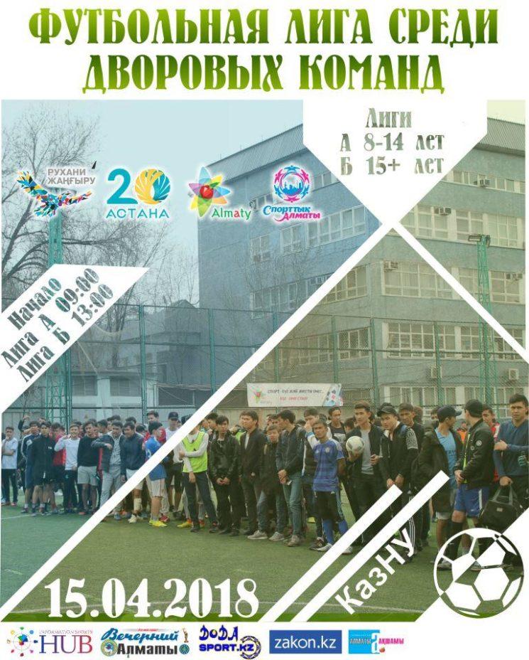 Дворовая лига по футболу