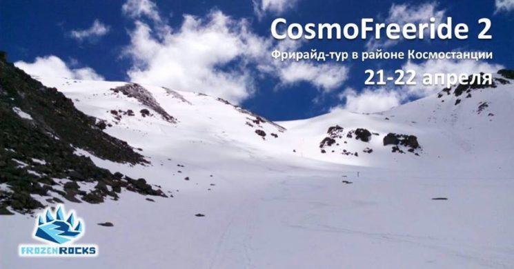 CosmoFreeride 2: фрирайд-приключение