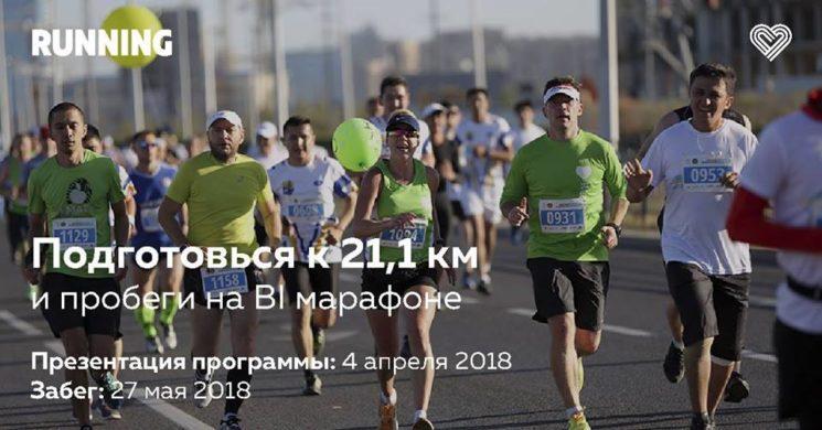 Алматы: подготовься к полумарафону на BI марафон