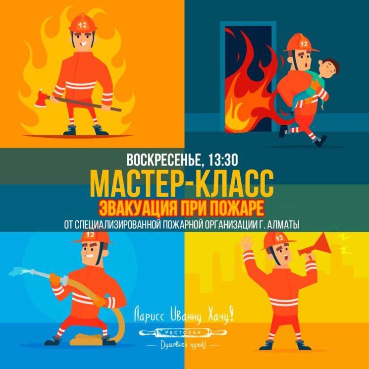 "Мастер - класс ""Эвакуация при пожаре"""