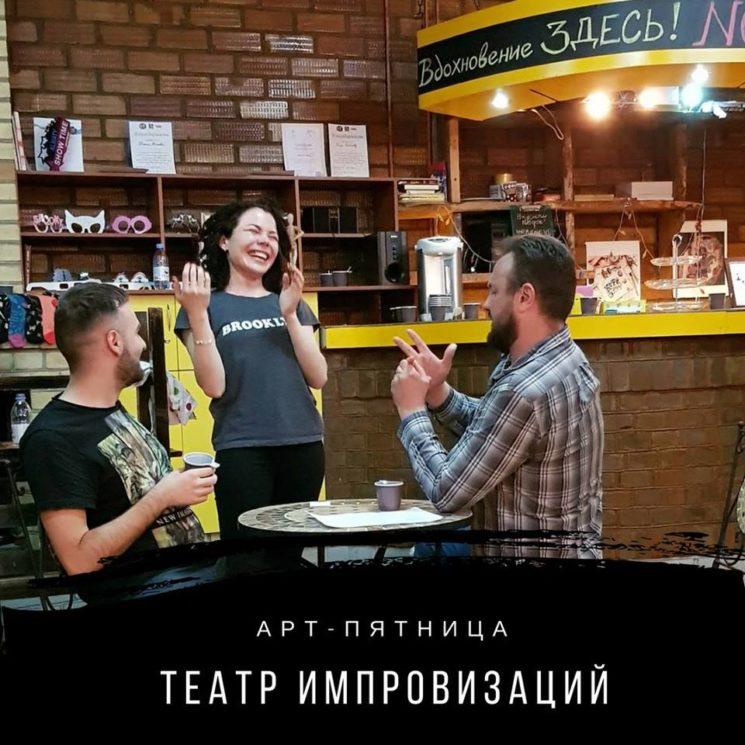 """Театр Импровизаций - творческий вечер в """"NOT Ballet"""""""
