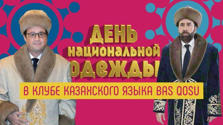 Клуб казахского языка BAS QOSU – встреча №130
