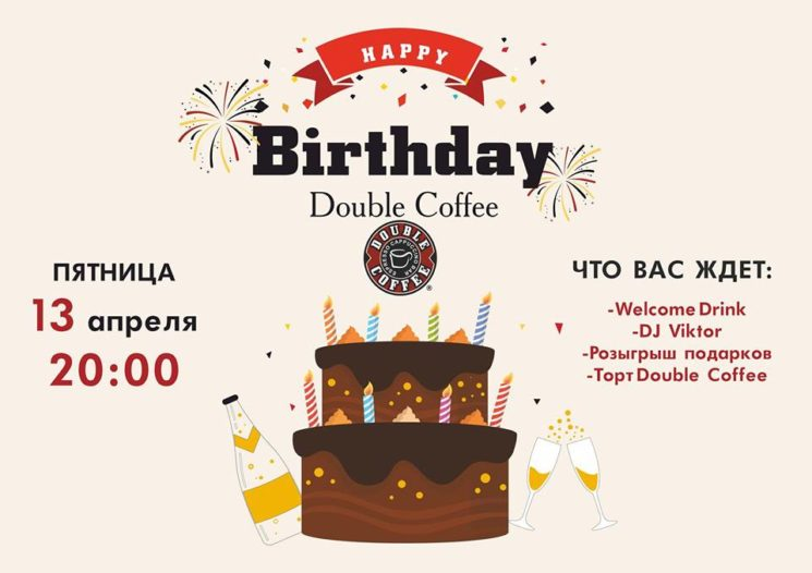 День Рождения Double Coffee