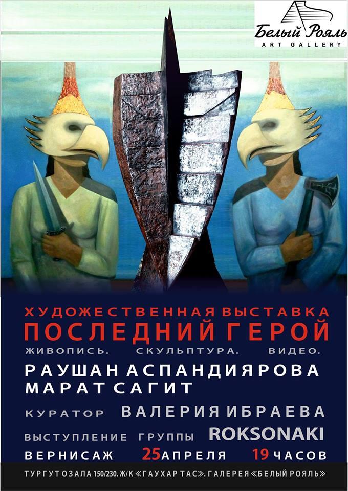 """Художественная выставка """"Последний герой"""""""