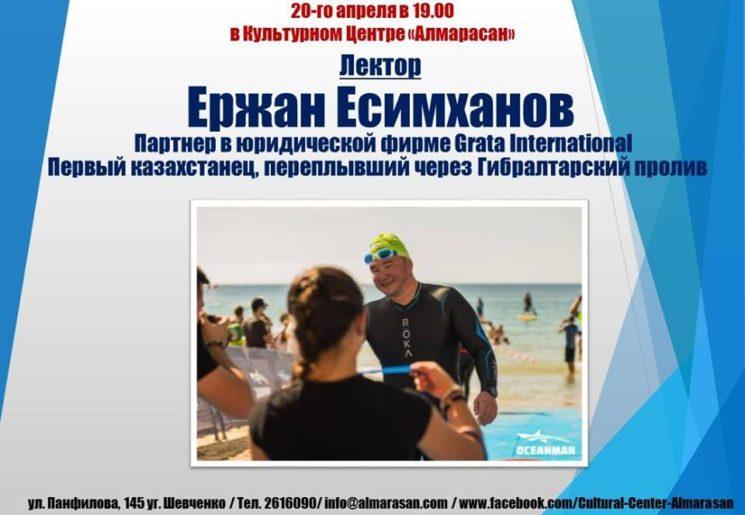 Встреча с Ержаном Есимхановым
