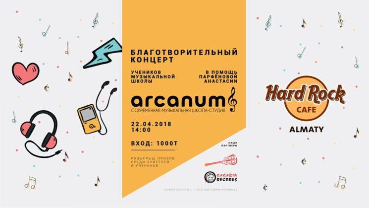 Благотворительный Концерт учеников муз.студии Arcanum