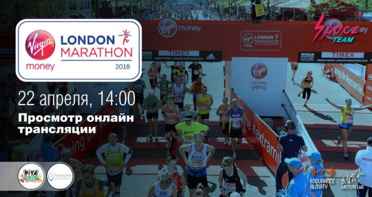 Совместный просмотр Virgin Money London Marathon