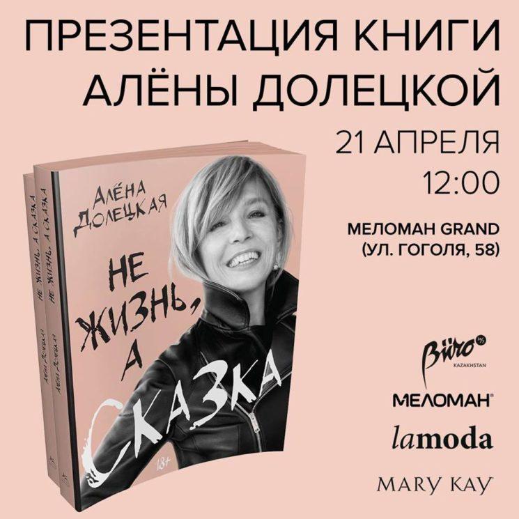 Презентация книги Алёны Долецкой «Не жизнь, а сказка»
