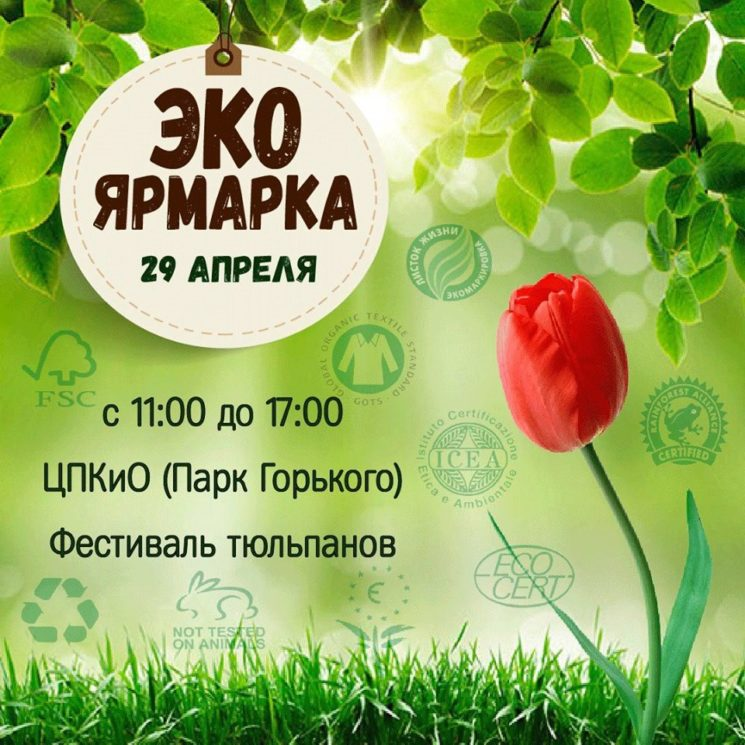 ЭКО ярмарка в рамках фестиваля тюльпанов