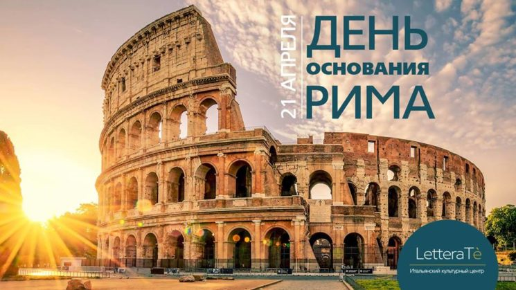 День основания Рима в Letteratè