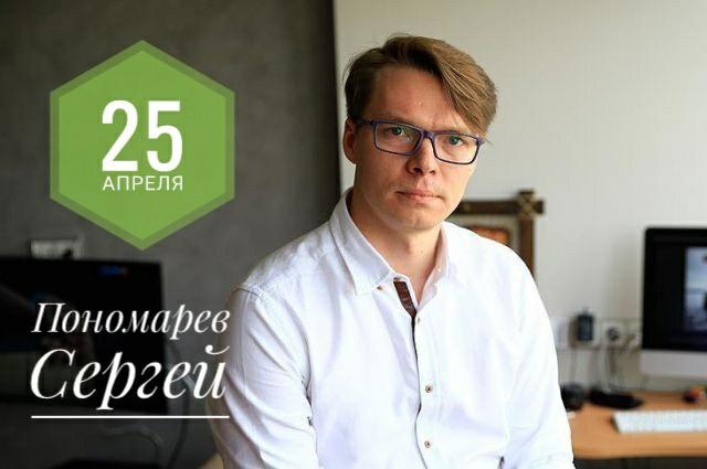 Open Day с Сергеем Пономаревым