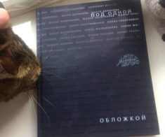 Презентация сборника квир-поэзии «Под одной обложкой»