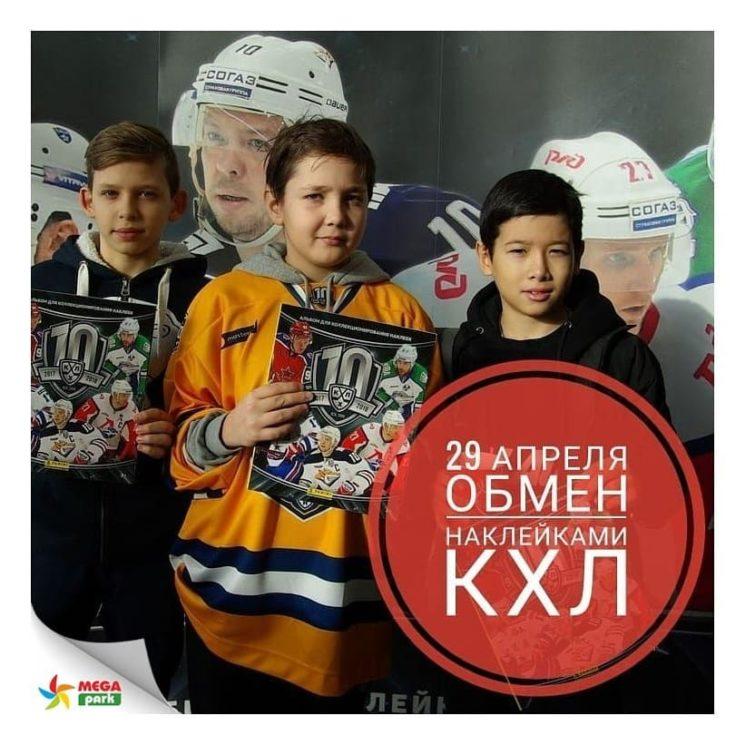 Обмен наклейками КХЛ