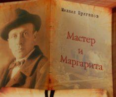 Судьба романа М. Булгакова «Мастер и Маргарита»