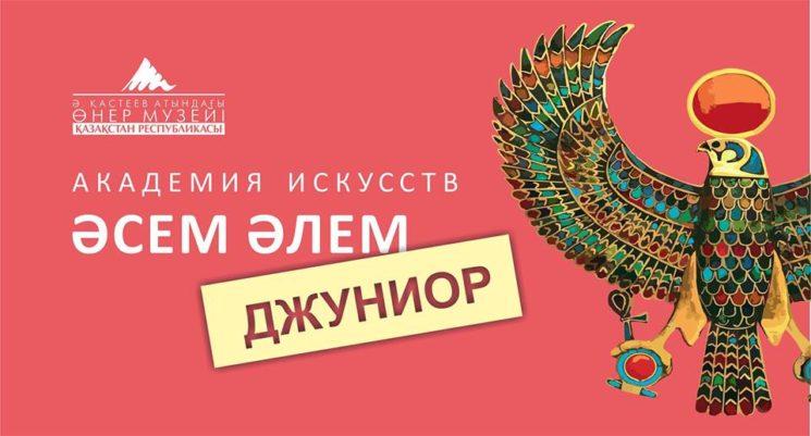"""Лекция """"Искусство Древнего Египта"""""""