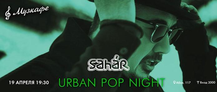 """Зажигательная вечеринка """"Urban Pop Night"""""""