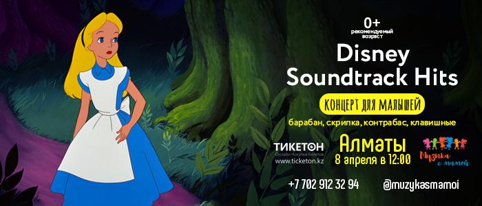 «DISNEYSoundtrackHits» в Алматы