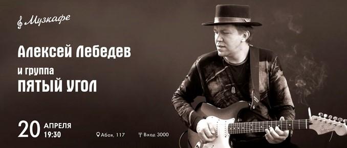 """Алексей Лебедев и группа """"Пятый угол"""" выступят на сцене Музкафе."""