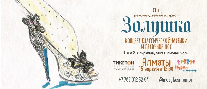 Концерт классической музыки и песочное шоу «Золушка»