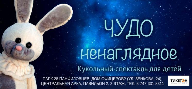 """Спектакль """"Чудо ненаглядное"""""""