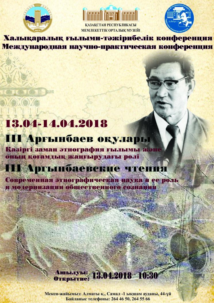 Научно-практическая конференция «III-и Аргынбаевские чтения
