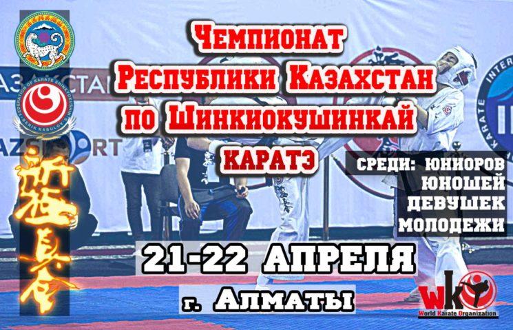 Чемпионат РК по каратэ Шинкиокушинкай