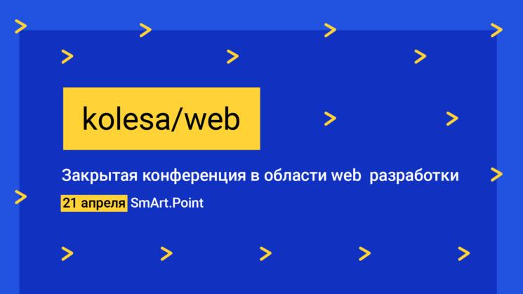 Kolesa/web 2018
