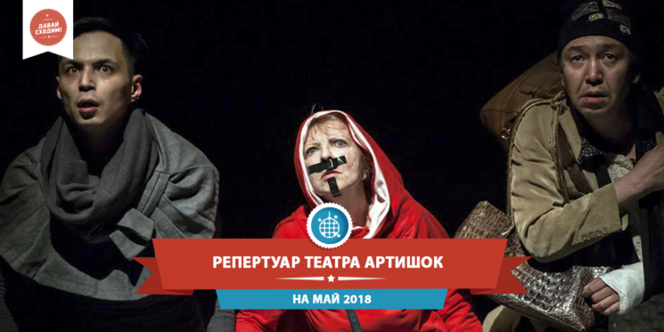 Репертуар театра ARTиШОК на май