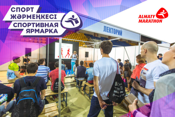 Спортивная Ярмарка Алматы Марафона 2018