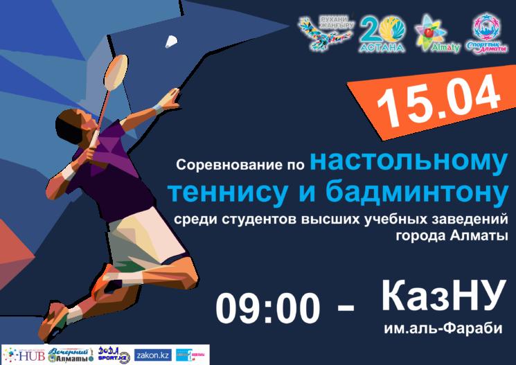 Соревнования по настольному теннису и бадминтону