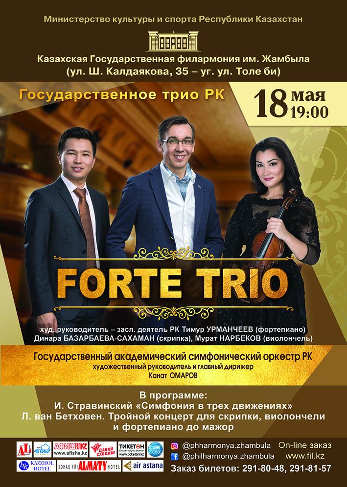 Forte Trio