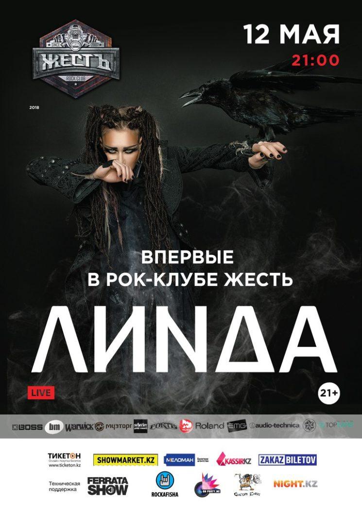 Линда в Алматы