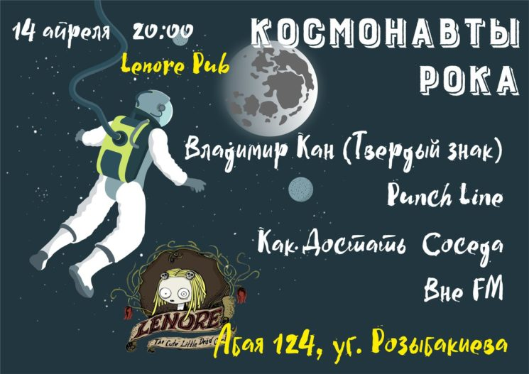 Космонавты Рока в Lenore Pub