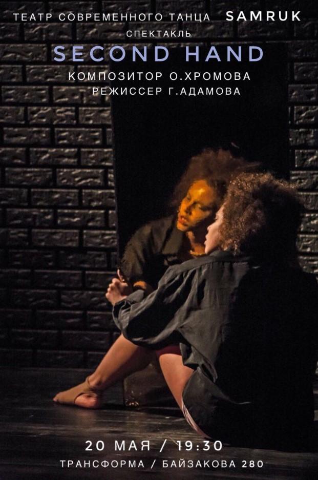 Танцевальный спектакль «Second Hand»