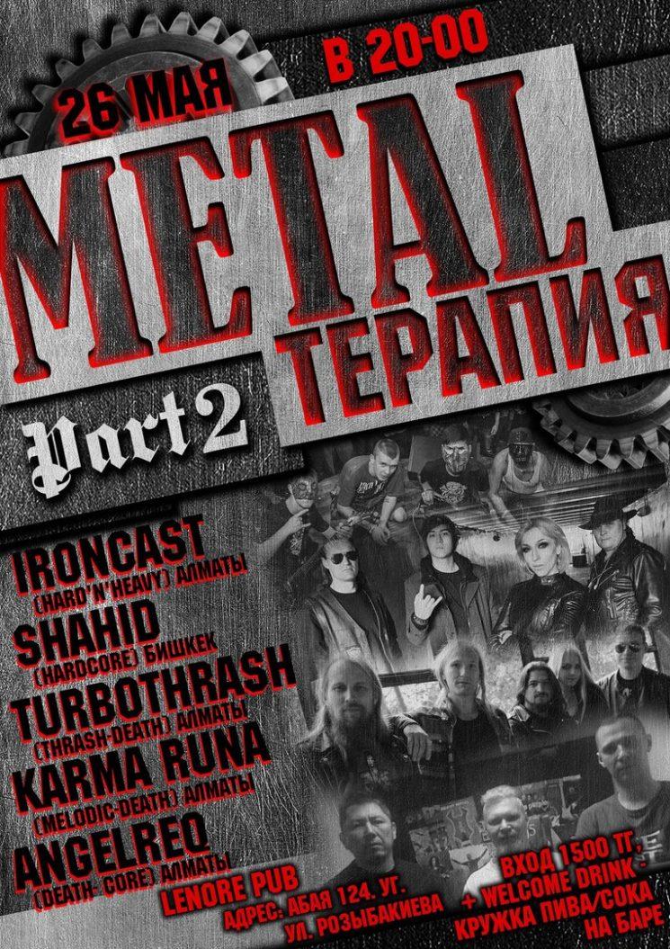 METAL-ТЕРАПИЯ part 2